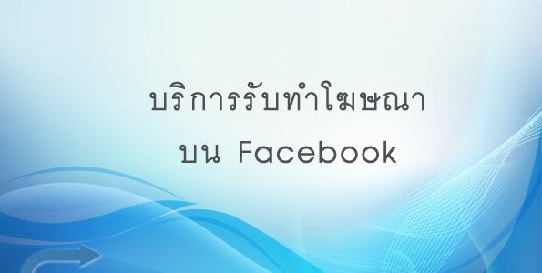 บริการรับทำโฆษณาบน Facebook