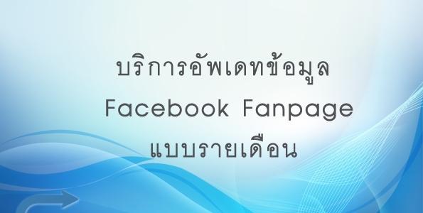 บริการอัพเดทข้อมูล Facebook Fanpage แบบรายเดือน
