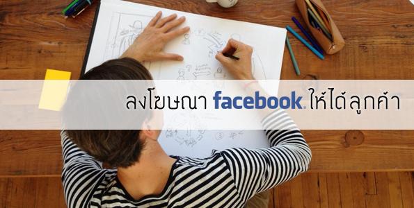 ลงโฆษณา Facebook ให้ได้ลูกค้า ทำอย่างไร ?